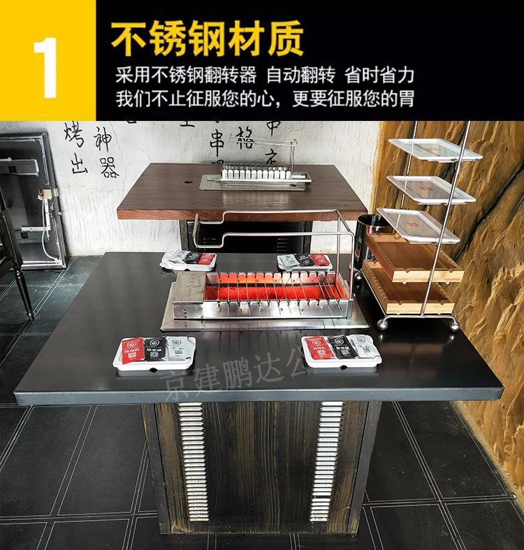 北京京建鹏达烧烤设备,无烟烧烤设备,无烟烧烤,无烟烧烤厂家,