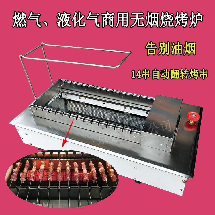 无烟烧烤设备,无烟烧烤设备厂家,无烟烧烤设备多少钱,